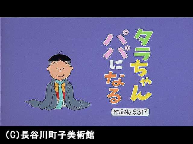 【登場人物:タラ編】2007/1/14放送