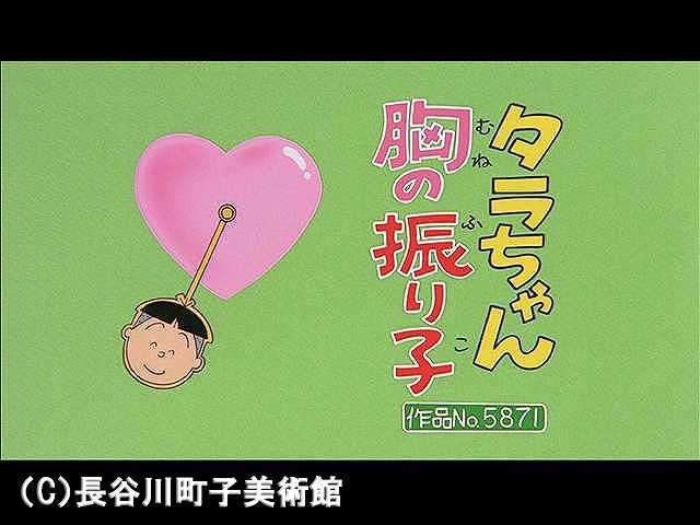 【登場人物:タラ編】2007/5/20放送