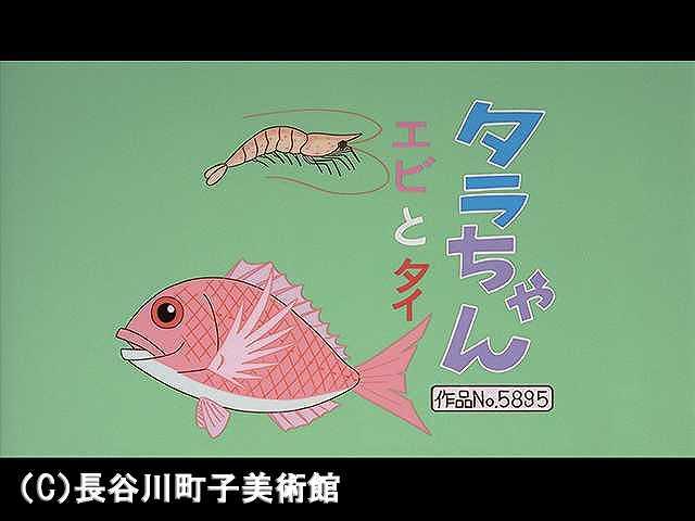 【登場人物:タラ編】2007/7/15放送