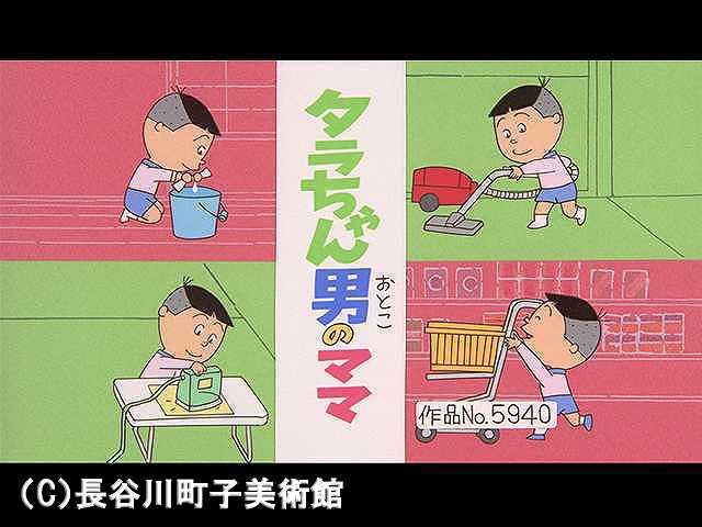 【登場人物:タラ編】2007/10/28放送