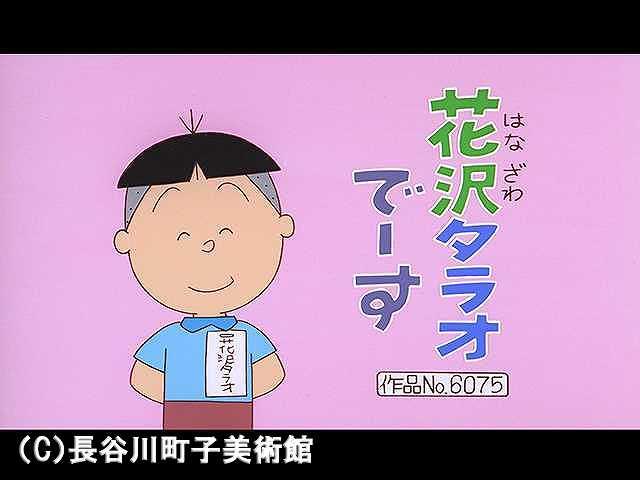 【登場人物:タラ編】2008/9/21放送