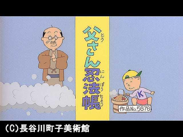 【登場人物:波平編】2006/2/5放送