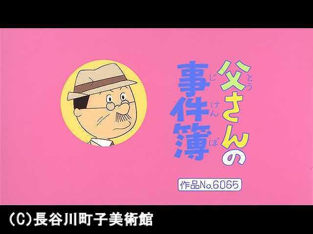 【登場人物:波平編】2008/8/24放送