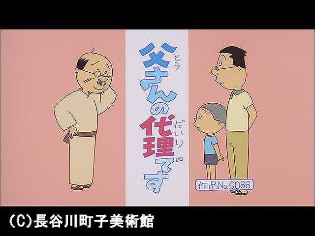【登場人物:波平編】2008/8/31放送