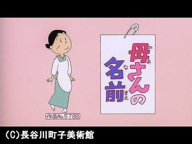 【登場人物:フネ編】2006/11/5放送