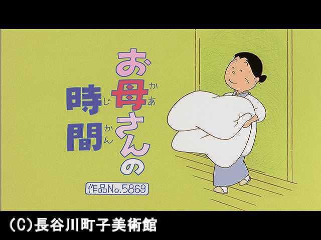 【登場人物:フネ編】2007/5/13放送