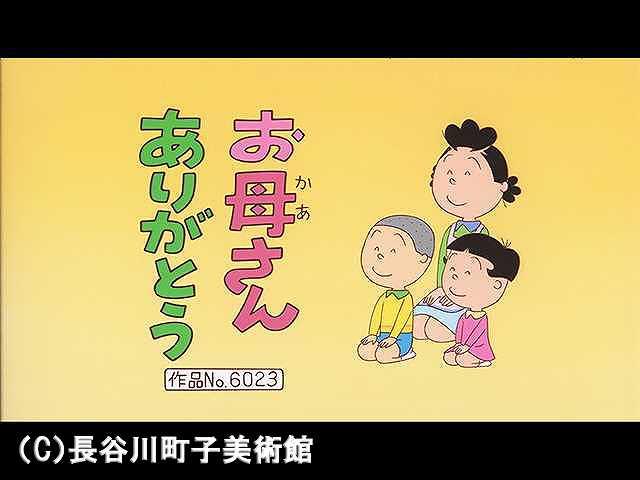 【登場人物:フネ編】2008/5/11放送