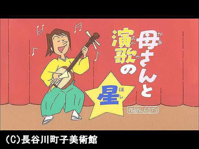 【登場人物:フネ編】2008/9/14放送