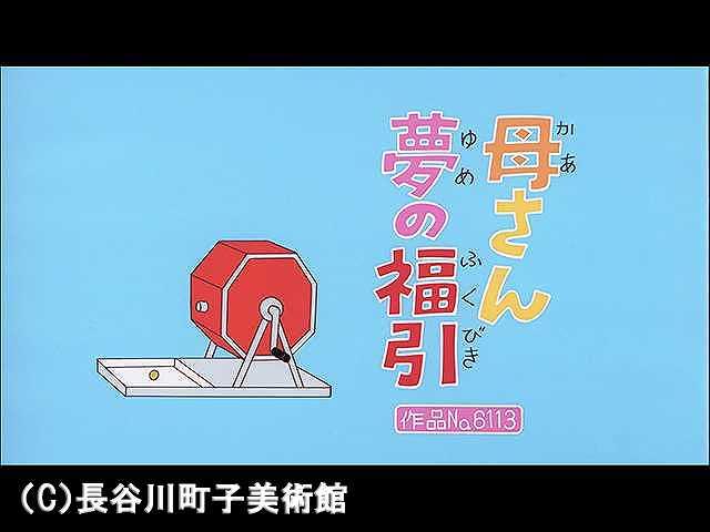 【登場人物:フネ編】2008/12/14放送