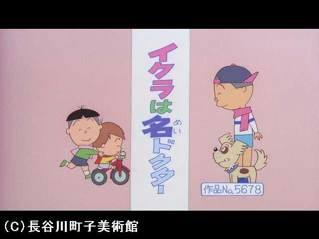 【登場人物:イクラ編】2006/2/19放送