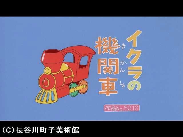 【登場人物:イクラ編】2007/9/2放送