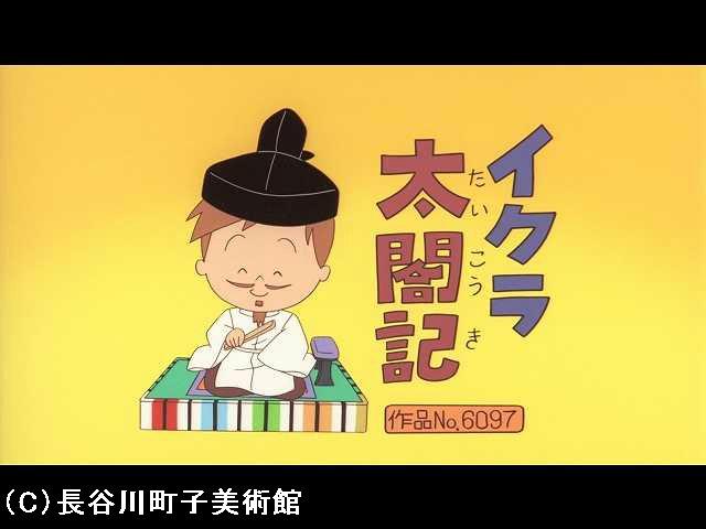 【登場人物:イクラ編】2008/11/9放送