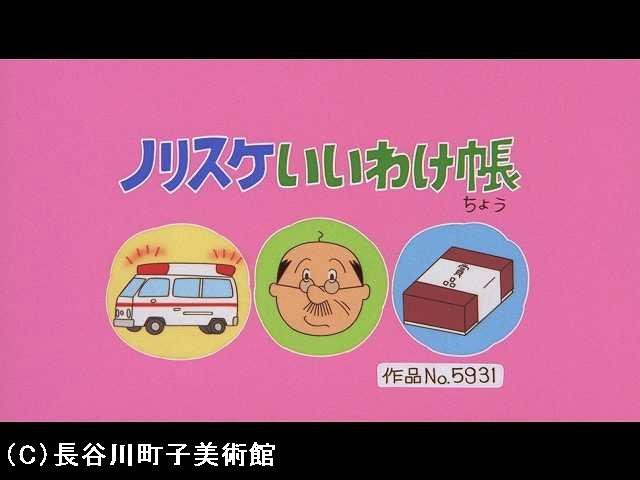 【登場人物:ノリスケ・タイコ編】2007/10/7放送