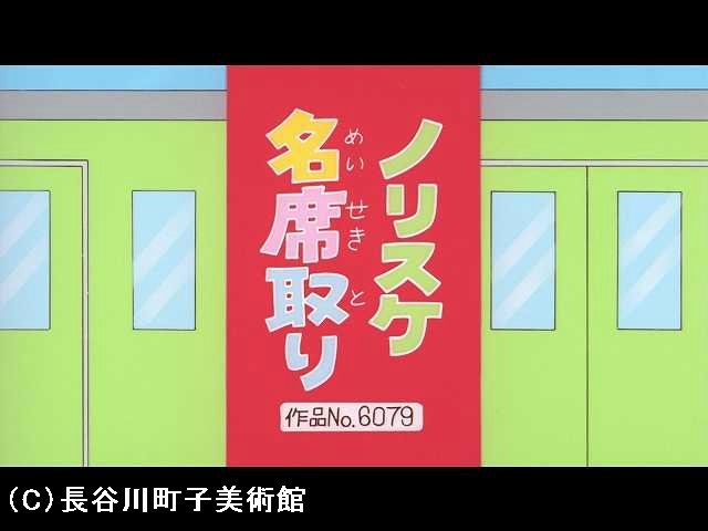 【登場人物:ノリスケ・タイコ編】2008/9/28放送