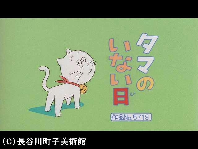 【登場人物:タマ編】2006/5/21放送