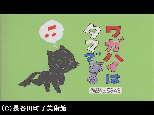 【登場人物:タマ編】2007/11/4放送