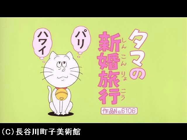 【登場人物:タマ編】2008/11/30放送