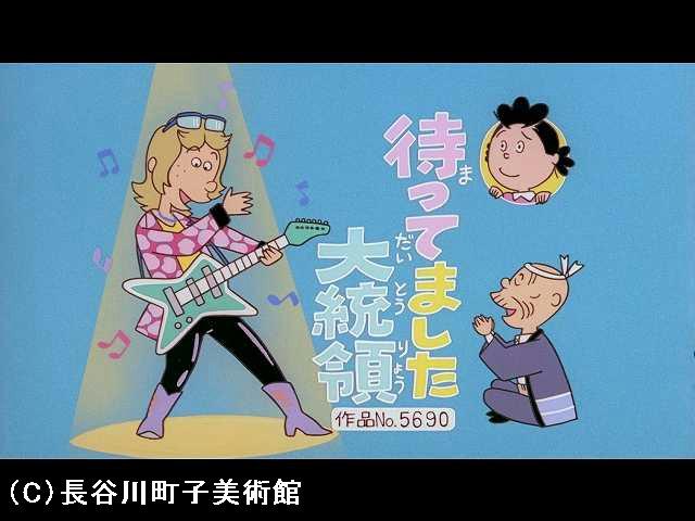 【季節の傑作選:「春編」】2006/3/19放送