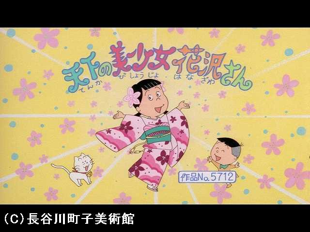 【季節の傑作選:「春編」】2006/5/7放送