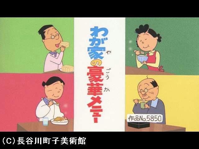 【季節の傑作選:「春編」】2007/4/1放送
