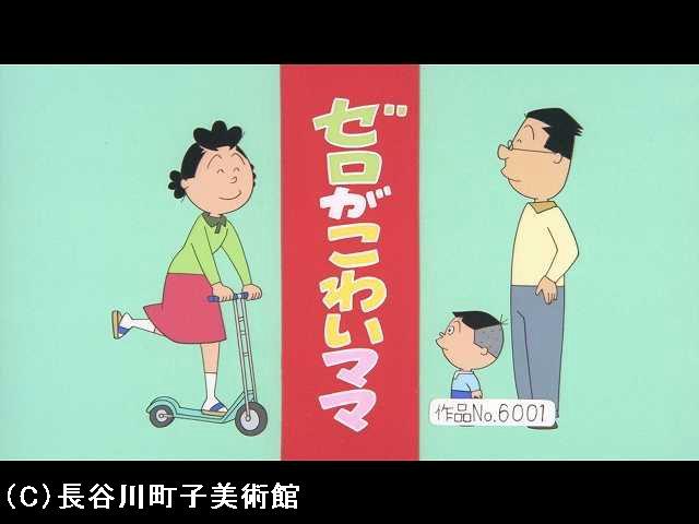 【季節の傑作選:「春編」】2008/3/23放送