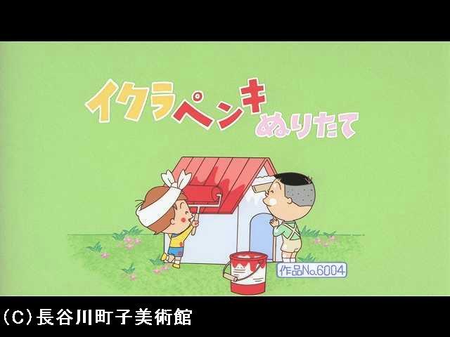 【季節の傑作選:「春編」】2008/3/30放送
