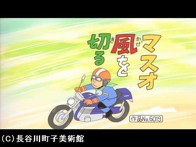 【季節の傑作選:「春編」】2008/5/4放送