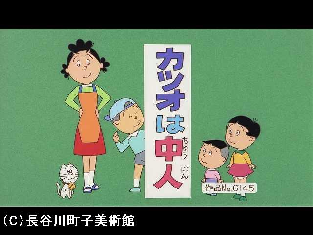 【季節の傑作選:「春編」】2009/3/1放送