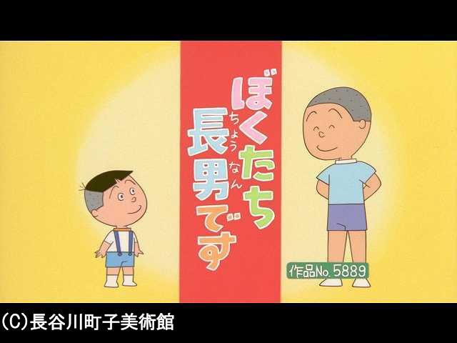 【季節の傑作選:「夏編」】2007/7/1放送