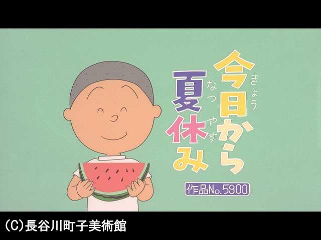 【季節の傑作選:「夏編」】2007/7/22放送