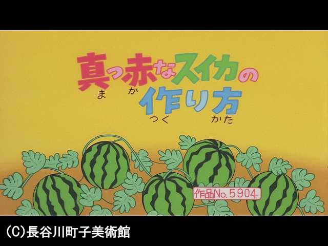 【季節の傑作選:「夏編」】2007/8/5放送