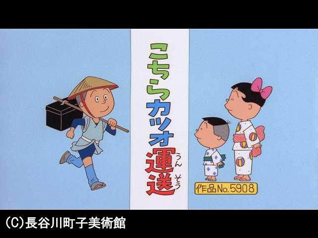 【季節の傑作選:「夏編」】2007/8/12放送