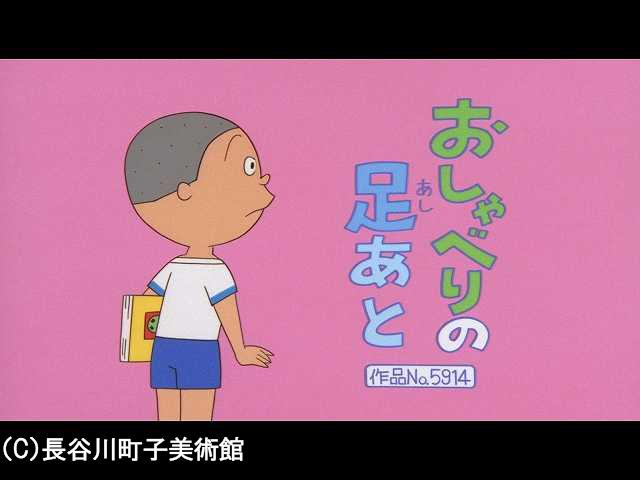 【季節の傑作選:「夏編」】2007/8/26放送
