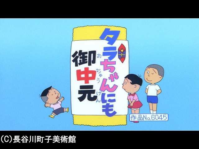 【季節の傑作選:「夏編」】2008/7/6放送