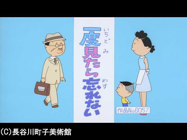 【季節の傑作選:「夏編」】2008/8/3放送