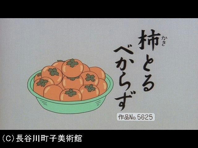 【季節の傑作選:「秋編」】2005/10/2放送