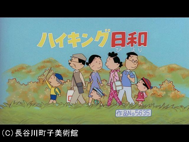 【季節の傑作選:「秋編」】2005/10/30放送