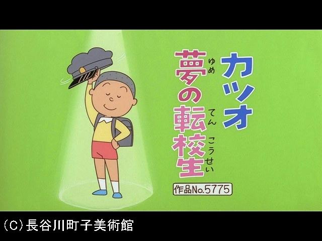 【季節の傑作選:「秋編」】2006/10/1放送