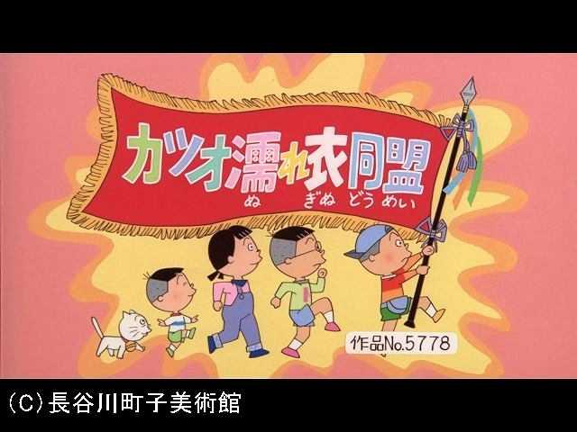 【季節の傑作選:「秋編」】2006/10/8放送
