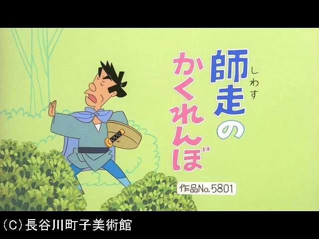 【季節の傑作選:「秋編」】2006/12/3放送