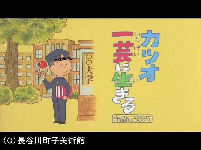 【季節の傑作選:「秋編」】2007/10/14放送