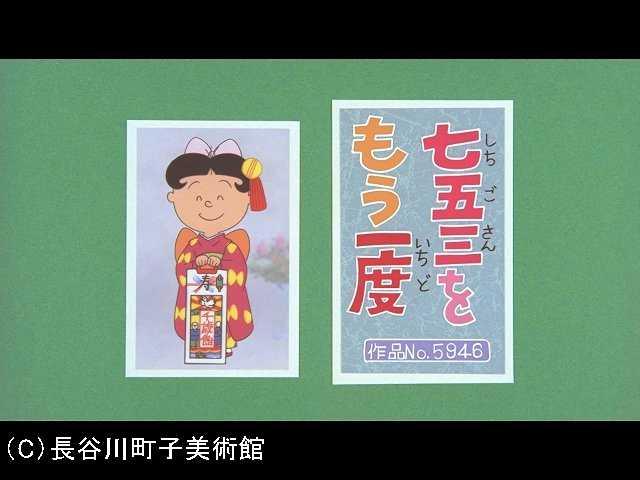 【季節の傑作選:「秋編」】2007/11/11放送