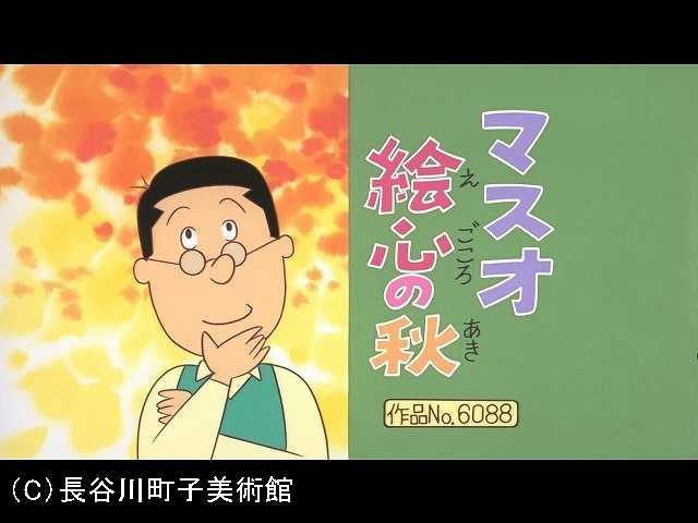 【季節の傑作選:「秋編」】2008/10/19放送