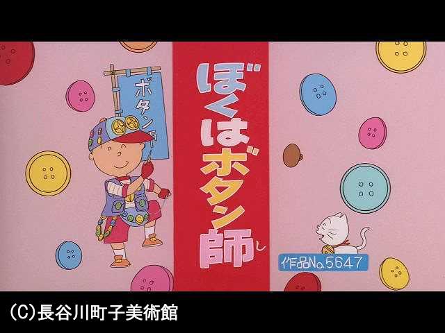 【季節の傑作選:「冬編」】2005/11/27放送