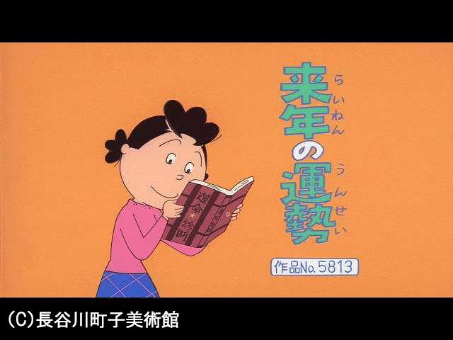 【季節の傑作選:「冬編」】2006/12/31放送