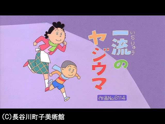 【季節の傑作選:「冬編」】2008/12/21放送