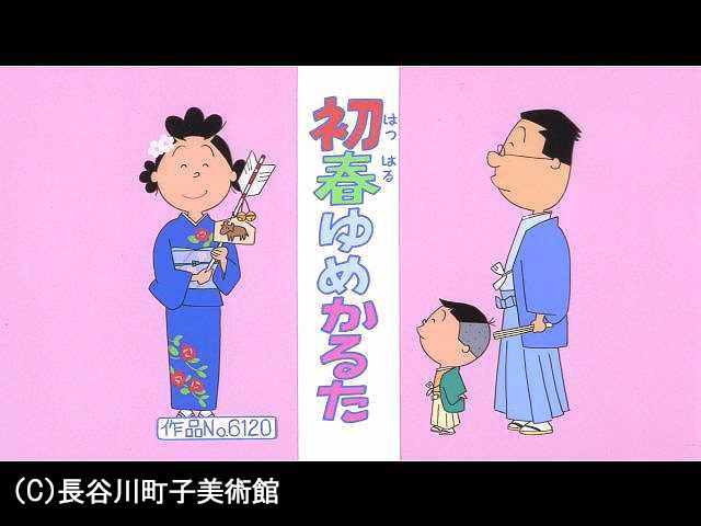 【季節の傑作選:「冬編」】2009/1/4放送