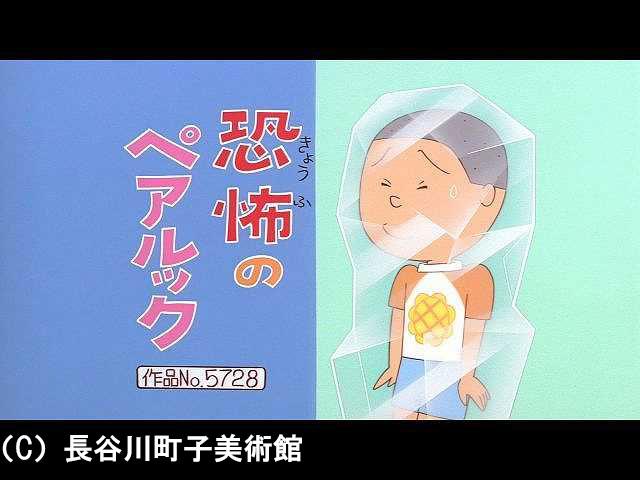 【季節の傑作選:「親子編」】2006/6/11放送