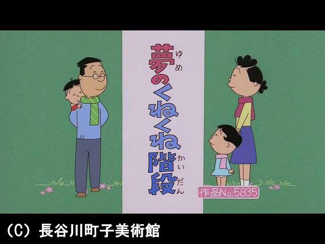 【季節の傑作選:「親子編」】2007/2/25放送
