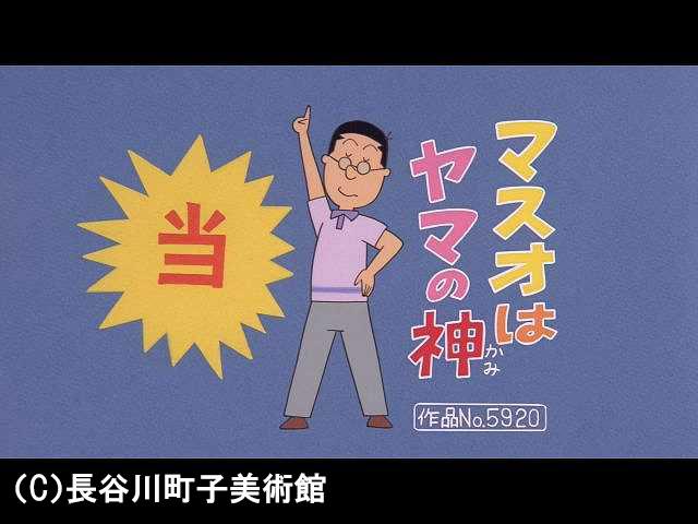 【季節の傑作選:「親子編」】2007/9/9放送